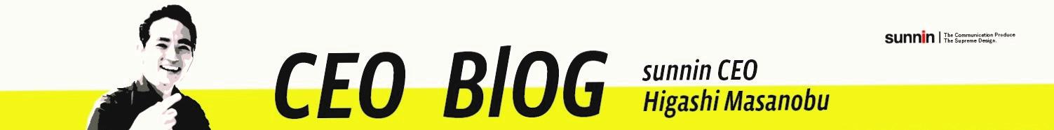 サンニン株式会社の社長ブログ